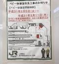 上野駅(改札内)の授乳室・オムツ替え台情報