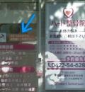 東京都武蔵野市のハート整骨院(1F)のオムツ替え台情報