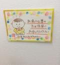 朝日みどりの里食堂(1F)の授乳室・オムツ替え台情報