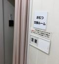 西松屋 大分日田店の授乳室・オムツ替え台情報