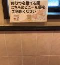 和食処サガミ知立店(1F)のオムツ替え台情報