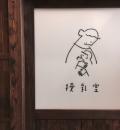 世田谷文学館(1F)の授乳室・オムツ替え台情報