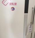 狛江市 岩戸地域センター(2F)の授乳室・オムツ替え台情報