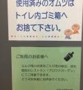 世界淡水魚園水族館 アクア・トト ぎふ(1F)の授乳室・オムツ替え台情報
