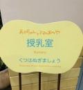 福岡市健康づくりセンター あいれふホール・講堂・プラザの予約(1F)の授乳室・オムツ替え台情報