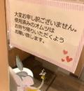 シナモンズ山下公園店(1F)のオムツ替え台情報