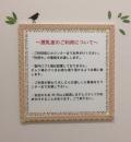 新宿区立下落合図書館(2F)の授乳室・オムツ替え台情報