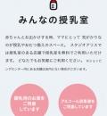 スタジオアリス シーモール下関店(4F)の授乳室・オムツ替え台情報