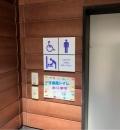集いの広場(1F)のオムツ替え台情報