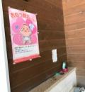 岡崎市東公園の授乳室・オムツ替え台情報