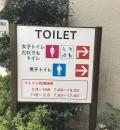 甘泉園公園(誰でもトイレ)のオムツ替え台情報