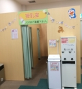 イオンモール神戸北(1F)の授乳室・オムツ替え台情報