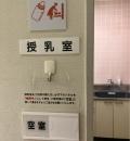 西松屋 西成津守店の授乳室・オムツ替え台情報