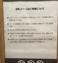 杉並区立中央図書館(2F)の授乳室・オムツ替え台情報