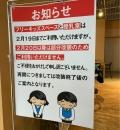 ヤマダ電機 LABI品川大井町店(2F)の授乳室・オムツ替え台情報