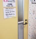 Osaka Tennoji Zooの授乳室・オムツ替え台情報