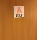 ホテルオークラ福岡(2F)の授乳室・オムツ替え台情報