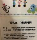 埼玉県障害者スポーツ協会(2F)の授乳室・オムツ替え台情報