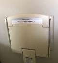稲津コミュニティーセンターのオムツ替え台情報