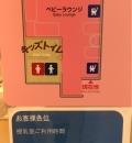 フレスポしんかな(1F)の授乳室・オムツ替え台情報