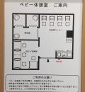 松屋銀座(6F ベビー休憩室)の授乳室・オムツ替え台情報