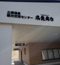 土湯温泉観光交流センター(1F)の授乳室・オムツ替え台情報