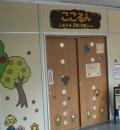 しおがま子育て支援センターここるんの授乳室・オムツ替え台情報