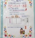 アビオシティ加賀(2F)の授乳室・オムツ替え台情報