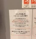 表参道ヒルズ(B1)の授乳室・オムツ替え台情報