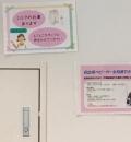 戸塚区役所(3F)の授乳室・オムツ替え台情報