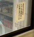 伊勢市役所 福祉健康センター(3F)の授乳室・オムツ替え台情報