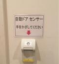 アーバンドック ららぽーと豊洲(2F)の授乳室・オムツ替え台情報