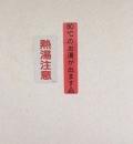 さいたま市役所 桜区役所(1階と3階にあり。)の授乳室・オムツ替え台情報