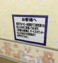 トイザらス  龍ケ崎店の授乳室・オムツ替え台情報