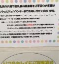 恵那峡SA(下り線)(1F)の授乳室・オムツ替え台情報