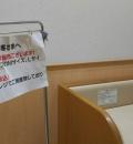イオン 所沢店(3F)の授乳室・オムツ替え台情報
