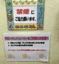 長崎自動車道・川登SA下りの授乳室・オムツ替え台情報