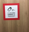 錦糸町PARCO(6F)の授乳室・オムツ替え台情報