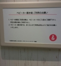 リノアス八尾店(4F)
