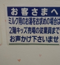 イオン北浦和店(3F)の授乳室・オムツ替え台情報