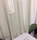 鶴岡八幡宮参拝者休憩所(1F)の授乳室・オムツ替え台情報