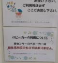 国立成育医療研究センター病院(2F)