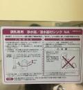 岡島百貨店(6階)の授乳室・オムツ替え台情報