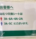 東急ハンズ渋谷店(3F)の授乳室・オムツ替え台情報
