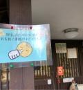舞岡公園 小谷戸の里(1F)の授乳室・オムツ替え台情報