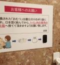 和食さと 市川菅野店(2F)のオムツ替え台情報