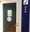 九州国立博物館(1F)の授乳室・オムツ替え台情報