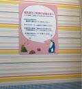 八景島シーパラダイス センターハウス(1F)の授乳室・オムツ替え台情報