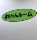 ダイエー海老名店(3F)の授乳室・オムツ替え台情報