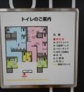 北越谷駅(改札内)のオムツ替え台情報